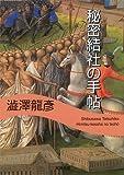 東京国際ブックフェアで購入した本◆その2