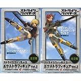 SEGA ストライクウィッチーズ エクストラフィギュア Vol.2 全2種セット