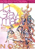 D.Gray-manイラスト集 「Noche」 2/4発売