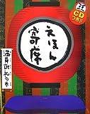 えほん寄席 満員御礼の巻 (CDつきおもしろ落語絵本)