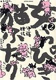 女いっぴき猫ふたり 2 (アクションコミックス)