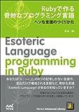 Rubyで作る奇妙なプログラミング言語 ?ヘンな言語のつくりかた?