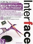 Interface (インターフェース) 2011年 03月号 [雑誌]