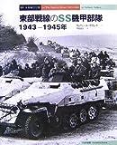 東部戦線のSS機甲部隊―1943‐1945年
