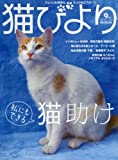 猫びより 2016年 09 月号 [雑誌]