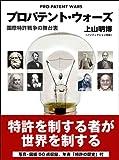 プロパテント・ウォーズ ─ 国際特許戦争の舞台裏 (電子書籍)