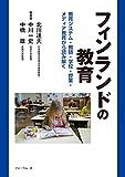 フィンランドの教育~教育システム・教師・学校・授業・メディア教育から読み解く~