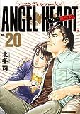 エンジェル・ハート1STシーズン 20 (ゼノンコミックスDX)