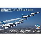 航空自衛隊ブルーインパルスカレンダー 2013 ([カレンダー])