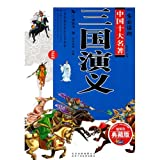 Image of Romance of the Three Kingdoms (Teens Version) (Chinese Edition)