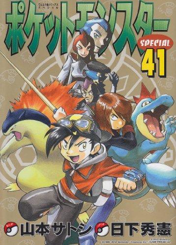 ポケットモンスタースペシャル 41 (てんとう虫コミックススペシャル)