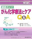 徹底ガイドがん化学療法とケアQ&A (ナーシングケアQ&A 25)