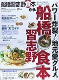 ぴあ船橋習志野食本 2014 新店から老舗まで通いたくなる195軒! (ぴあMOOK) -