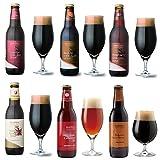<チョコビール全4種入>冬季限定フレーバービール6種6本飲み比べセット