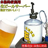 家庭用 ビールサーバー ファインビアサーバー クリーミー 泡 冷たいビールが飲める