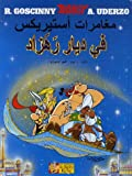img - for Asterix , :chez Rahazade(Arabic Edition) book / textbook / text book