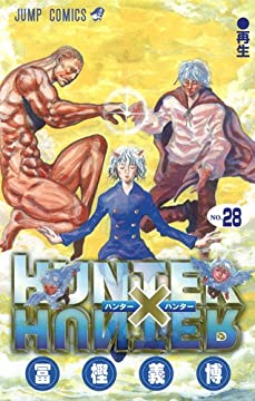 HUNTER×HUNTER 28 (ジャンプコミックス)