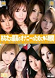 S1 GIRLS COLLECTION あなたの最高のオナニーのために4時間 みひろ かすみりさ 吉沢明歩 他 /S1 [DVD]