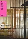 NA建築家シリーズ02 隈研吾 (NA建築家シリーズ2)