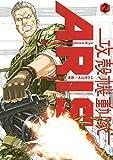 攻殻機動隊ARISE ~眠らない眼の男 Sleepless Eye~(2)
