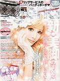 小悪魔 ageha (アゲハ) 2014年2月号