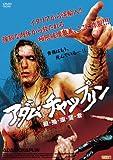アダム・チャップリン 最・強・復・讐・者 [DVD]