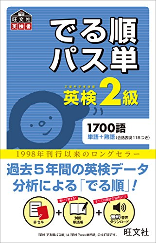 英検2級 でる順パス単 (旺文社英検書)
