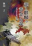 龍と麒麟の黄金伝説 クビライの野望編