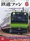 鉄道ファン 2015年 06 月号 [雑誌]