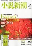 小説新潮 2011年 09月号 [雑誌]