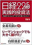 日経225ミニ実践的投資法