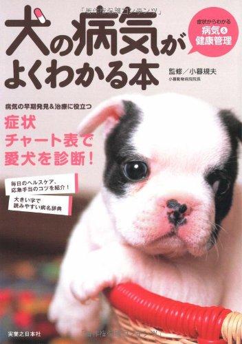 犬の病気がよくわかる本
