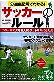徹底図解でわかる! サッカーのルール この一冊で少年8人制・フットサルにも対応 (コツがわかる本!)