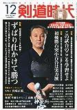 剣道時代 2010年 12月号 [雑誌]