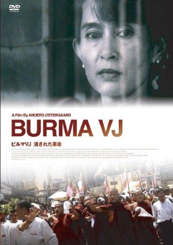 ビルマVJ   消された革命 [DVD]