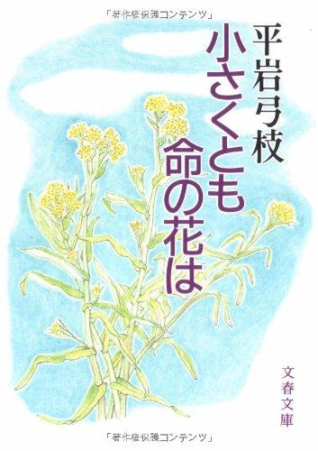 小さくとも命の花は (文春文庫)
