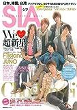 SIA -シア- —日本、韓国、台湾 アジアをつなぐ、女の子のための最旬POPSマガジン (主婦の友生活シリーズ)