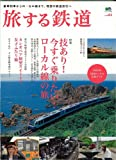 旅する鉄道 1 (エイムック 1736)