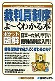 裁判員制度がよ~くわかる本—日本一わかりやすい裁判員制度入門! (ポケット図解)