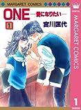 ONE-愛になりたい-
