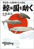 JOG(660) クジラは地球を救う