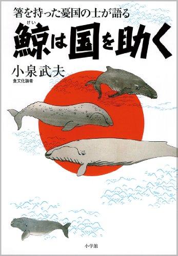 鯨は国を助く [単行本] / 小泉 武夫 (著); 小学館 (刊)