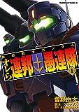 機動戦士ガンダム オレら連邦愚連隊(1)<機動戦士ガンダム オレら連邦愚連隊> (角川コミックス・エース)