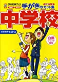 手がきのカット集 中学校 (CD‐ROMブック)