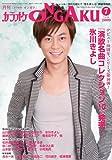 カラオケ ONGAKU (オンガク) 2009年 07月号 [雑誌]