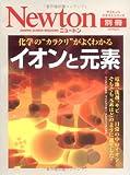 """イオンと元素―化学の""""カラクリ""""がよくわかる (ニュートンムック Newton別冊サイエンステキストシリーズ)"""