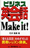 ビジネス英会話Make it!