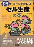 トコトンやさしいセル生産の本 (B&Tブックス―今日からモノ知りシリーズ)