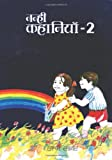 img - for Nanhi Kahaniyan 2 (Hindi) (Hindi Edition) book / textbook / text book