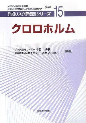 クロロホルム [詳細リスク評価書シリーズ]